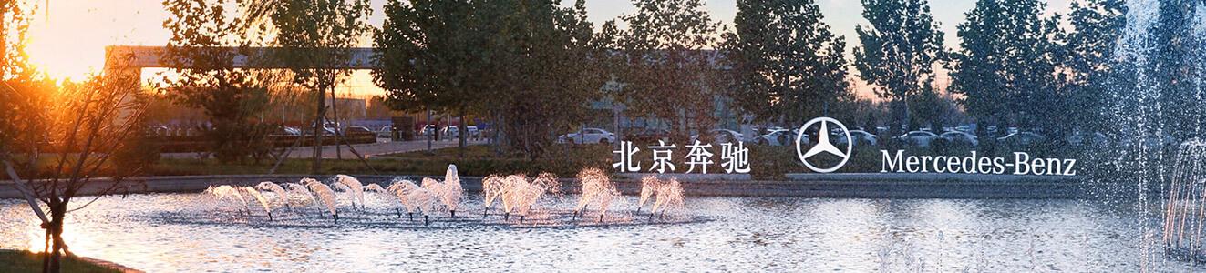 走进北京奔驰